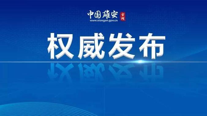 中国农业银行行长张青松一行到雄安新区调研