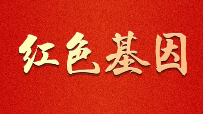系列海报来了!红色基因·雄安之米家务烈士陵园