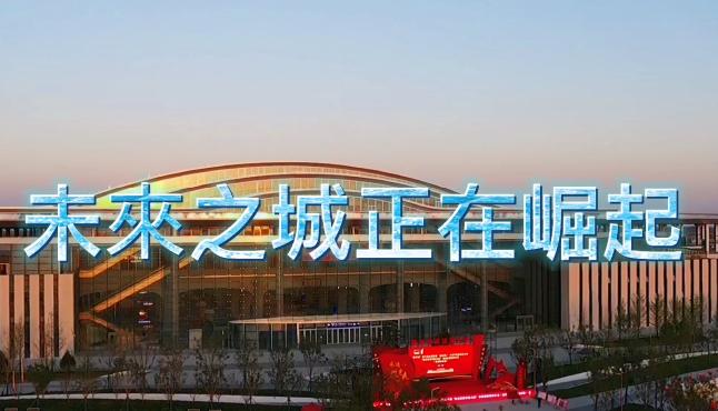 雄安新区:未来之城正在崛起