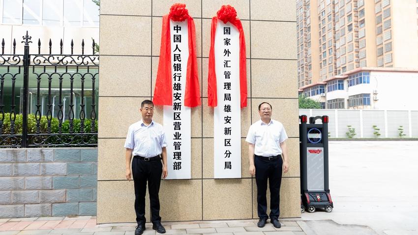 中国人民银行雄安新区营业管理部正式挂牌成立