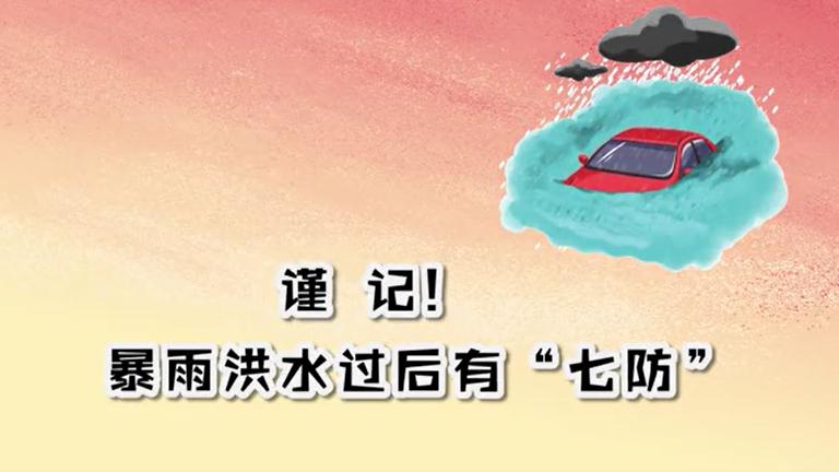 """谨记!暴雨洪水过后有""""七防"""""""