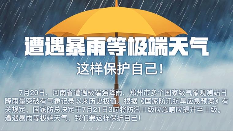 图解丨遭遇暴雨等极端天气 我们要这样保护自己