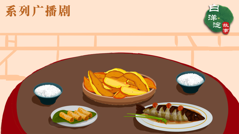 白洋淀广播剧:炎炎夏日里不可多得的惊艳小食