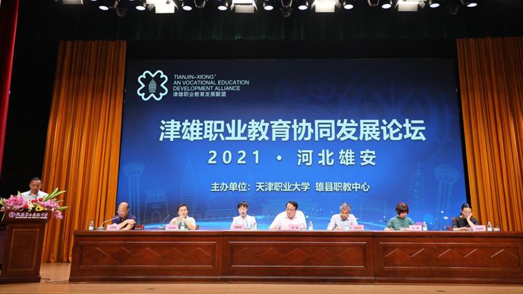津雄职业教育协同发展论坛在河北雄安新区举办