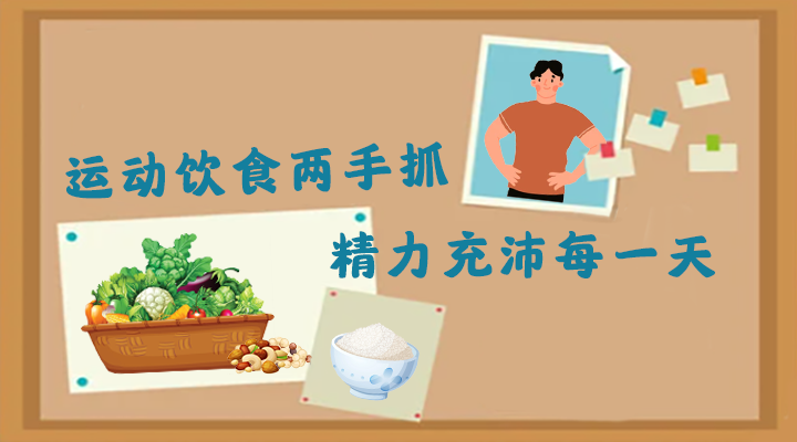 健康科普丨运动饮食两手抓,精力充沛每一天