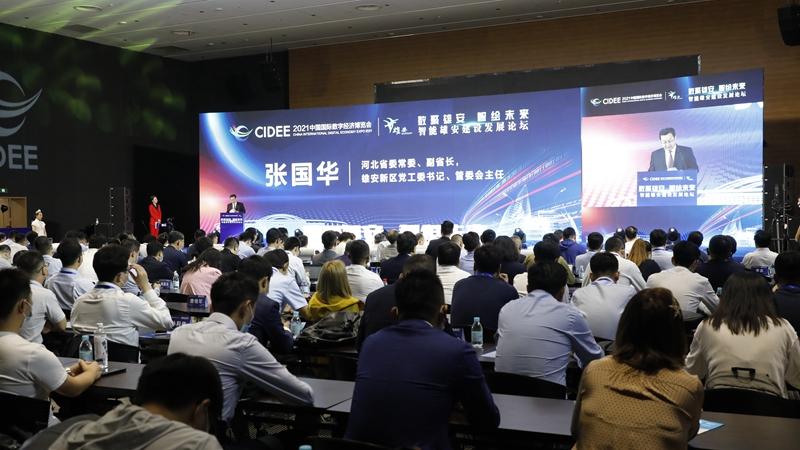 2021中国国际数字经济博览会智能雄安建设发展论坛举办