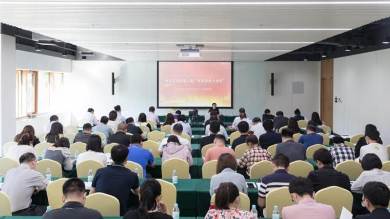 新区改革发展局开展《河北雄安新区条例》讲座