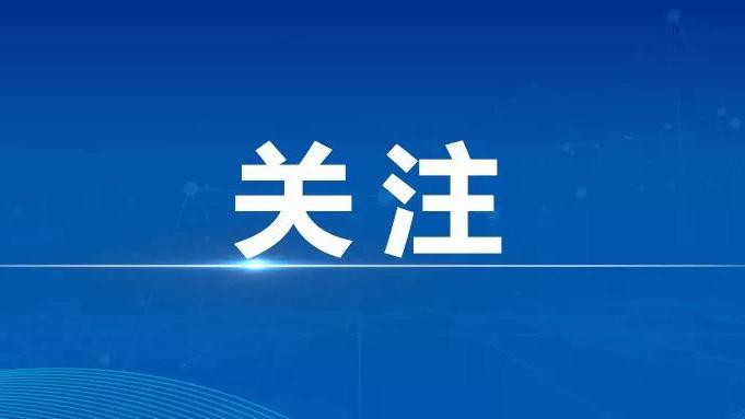 确保中秋、国庆节期间市场供应充足、运行平稳