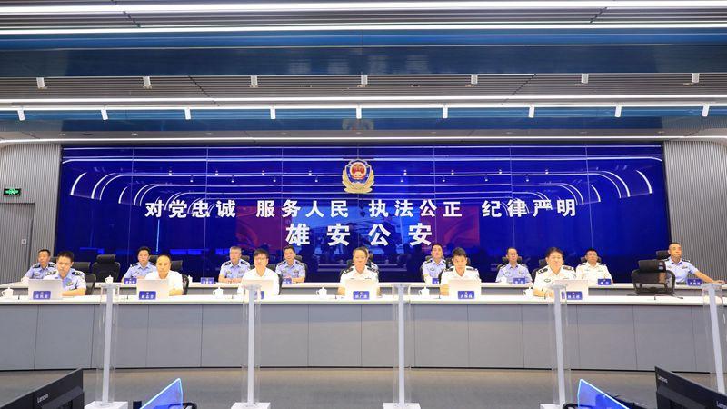 雄安新区公安局举行警务指挥机制改革暨统一接处警工作启动仪式