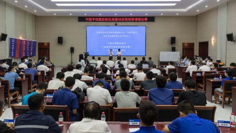 中国中铁举行雄安新区房建项目现场管理擂台赛