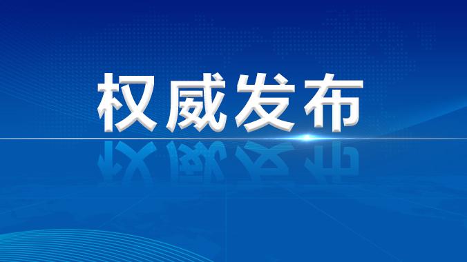 国家发改委副主任胡祖才一行到雄安考察调研