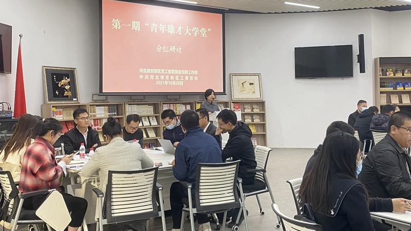 """雄安新区第一期""""青年雄才大学堂""""10月20日开讲"""