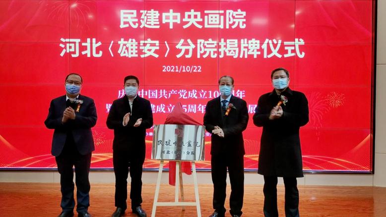 10月22日 民建中央画院河北(雄安)分院揭牌