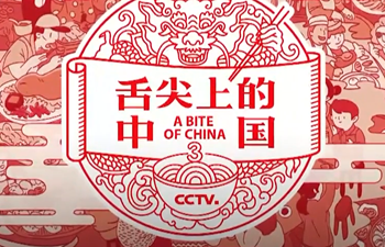 "Hit food show ""A Bite of China"" entices again in Season 3"