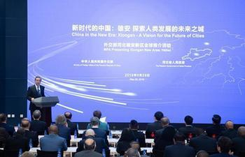 """MFA Presenting Xiongan New Area"" event held at Ministry of Foreign Affairs in Beijing"