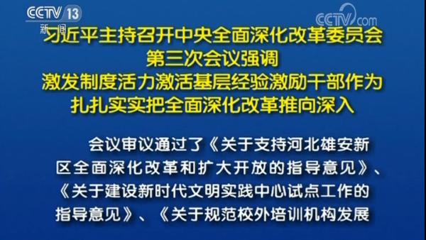 习近平:扎扎实实把全面深化改革推向深入