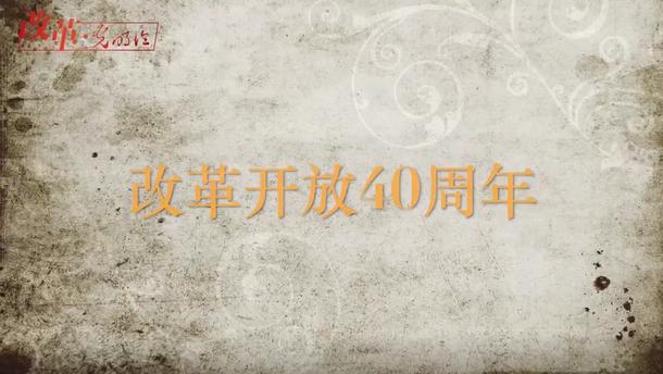 """改革开放40年:从""""深圳速度""""到""""雄安质量"""""""