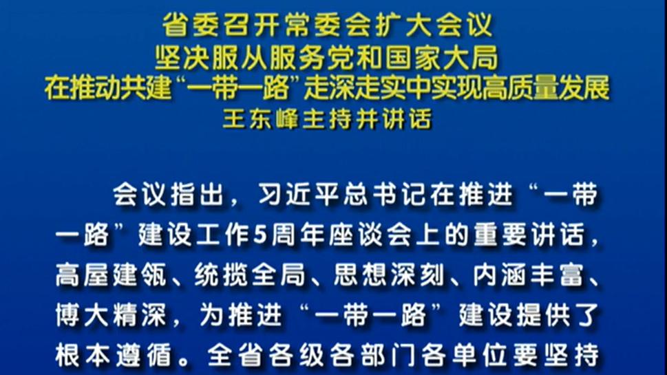 省委召开常委会扩大会议 王东峰主持并讲话