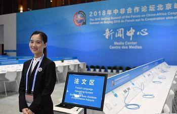 Media center of FOCAC 2018 Beijing Summit starts trial operation