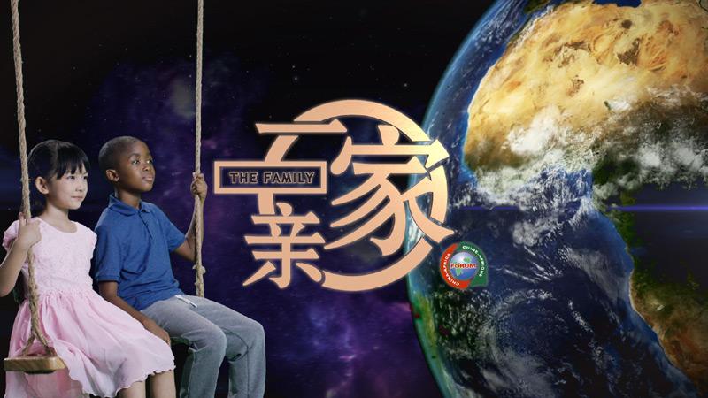 微视频《一家亲》:跟着习近平主席看非洲
