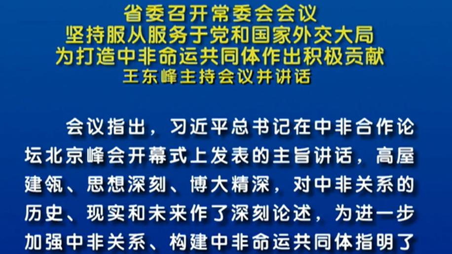 省委常委会会议:切实提升服务企业和群众的水平