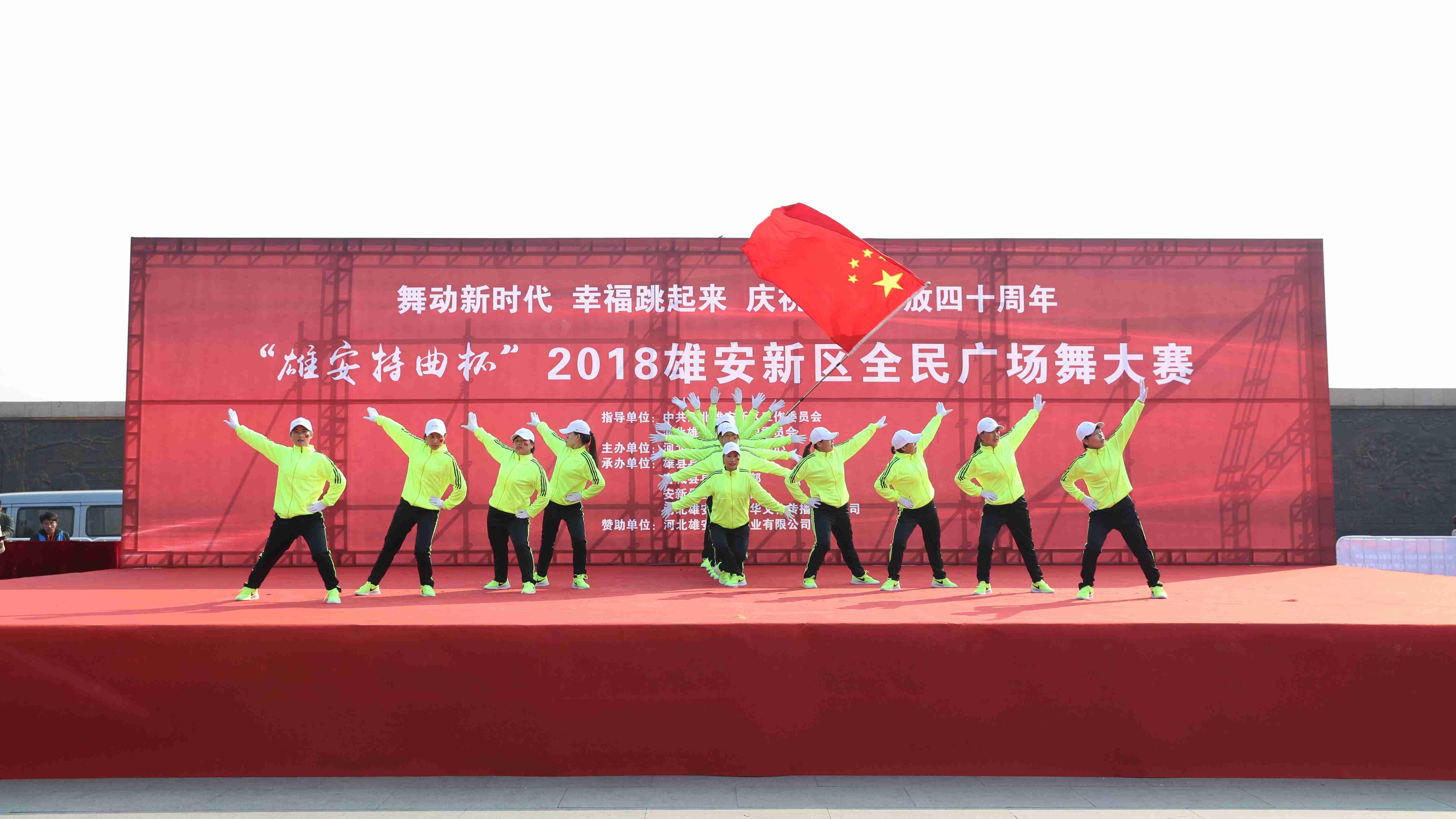 2018雄安新区全民广场舞大赛决赛全纪录