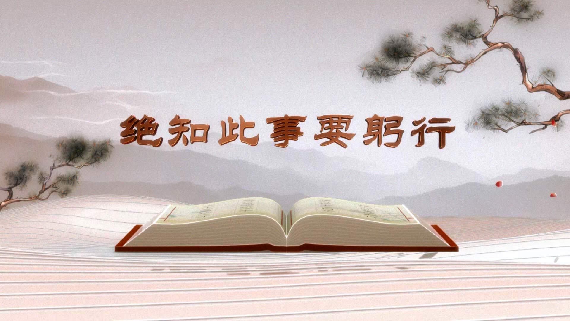 """《平""""语""""近人——习近平总书记用典》第四集:国之本在家"""