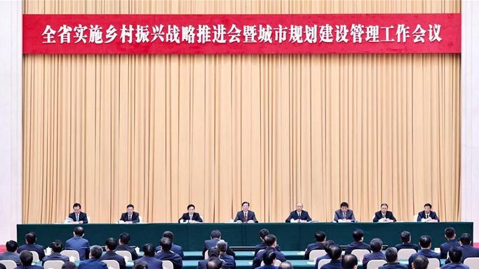 王东峰:深化实施乡村振兴战略和城市规划建设管理