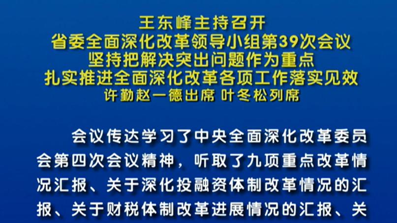 王东峰:扎实推进全面深化改革各项工作落实见效