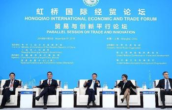 In pics: Parallel Session on Trade and Innovation of Hongqiao Int'l Economic and Trade Forum at CIIE